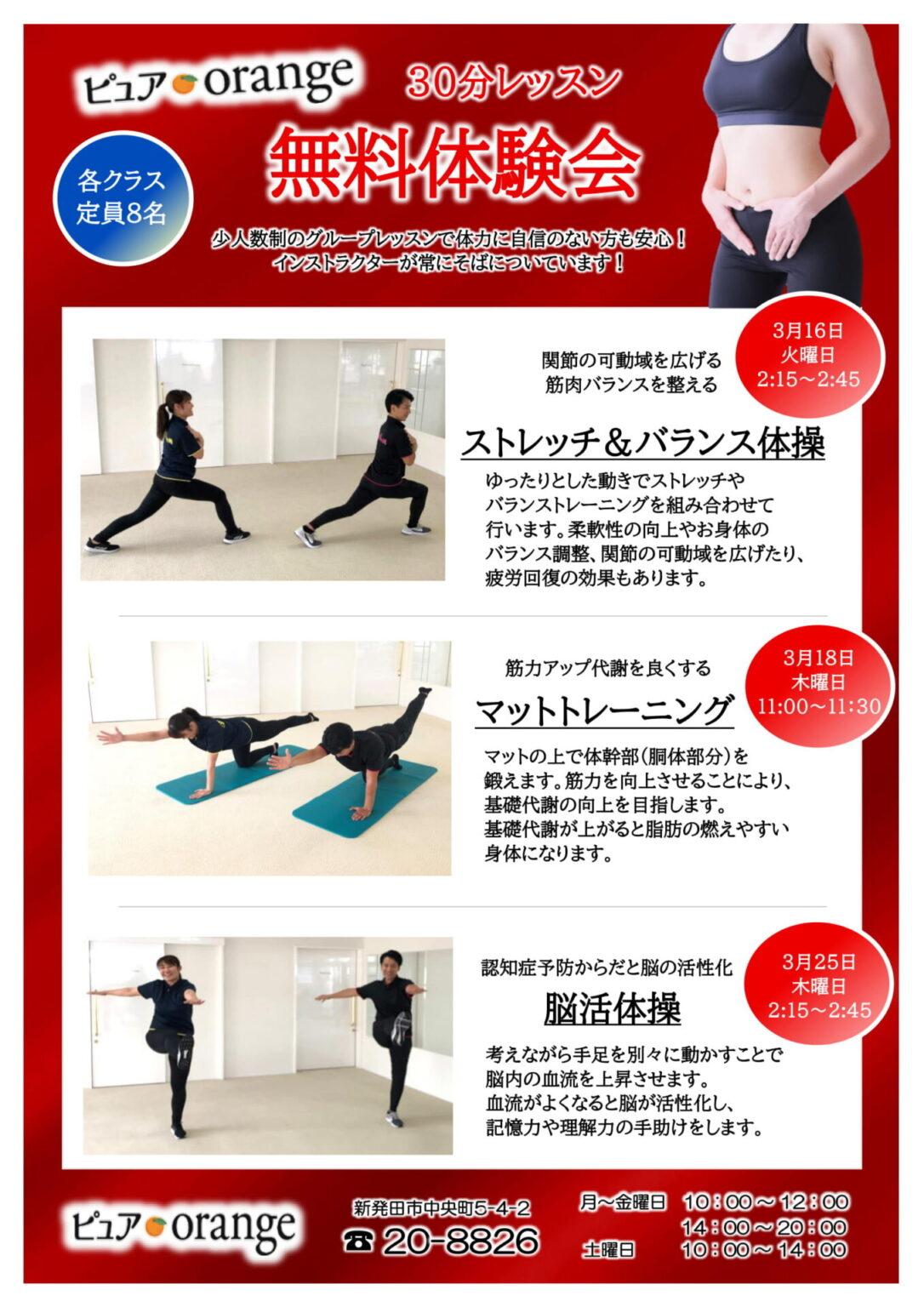 30分レッスン 無料体験会|新発田市のフィットネス ピュアオレンジ